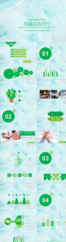 藍綠色簡約圖表類動態通用PPT