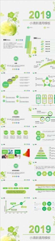 绿色图表类通用汇报PPT模板