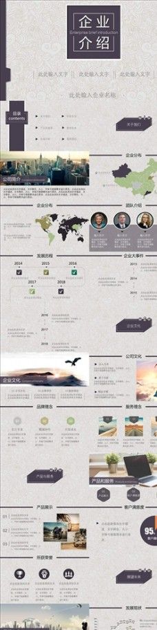 典雅花紋背景企業介紹PPT模板