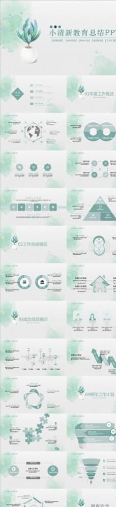 綠色小清新教育總結PPT模板