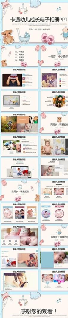 小清新寶寶成長紀念冊