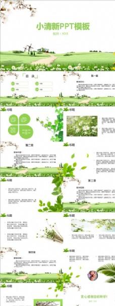 綠色文藝風清新樹葉PPT模板
