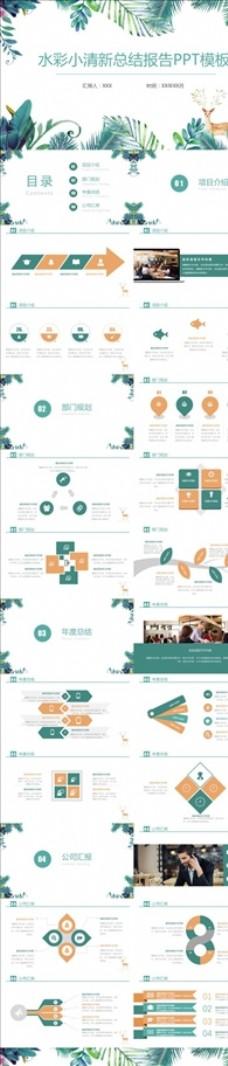 綠色多彩小清新總結報告PPT模