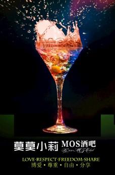 香檳酒吧宣傳單活動海報DM廣告