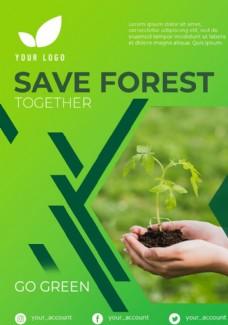 綠色環保公益廣告