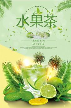 水果茶系列海报设计
