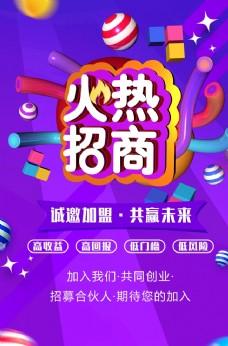 火热招商海报