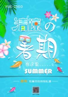 夏季暑期海报