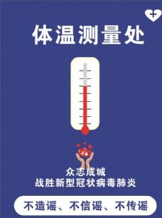 體溫測量處