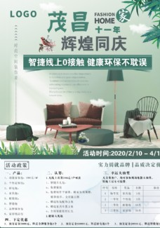 環保簡約家具海報