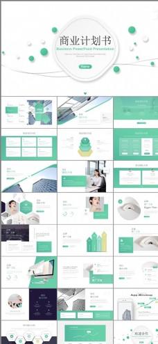清新绿色商业计划书PPT模板
