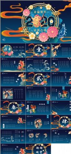 鼠年中国风工作总结汇报PPT模