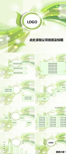 绿叶PPT模板