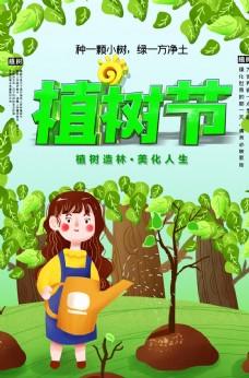 绿色植树节小清新海报
