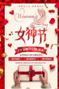 三八美丽女神节妇女节促销