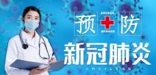 预防新冠病毒海报