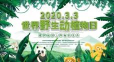 世界野生動物日