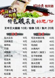 酸菜魚菜單