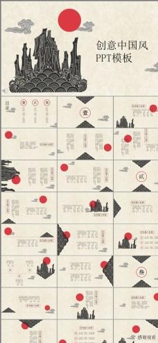 中国风复古复古韵风格ppt模板