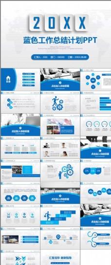 蓝色工作总结计划PPT模板