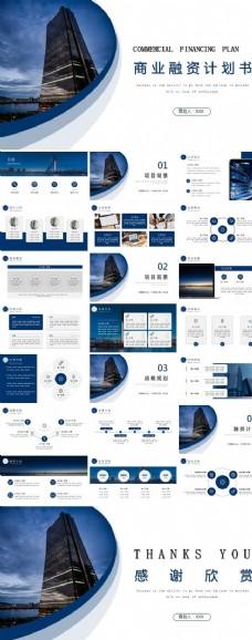 商务风商业创业计划书PPT