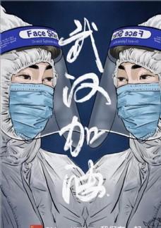 武汉加油插画宣传画海报