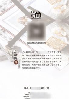畫冊 畫冊設計 宣傳單 單頁