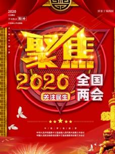 2020聚焦全國兩會黨建宣傳