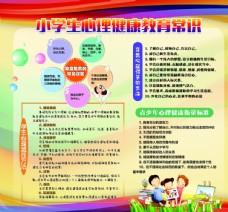 小學生心理健康教育常識