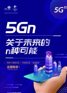 聯通5G未來海報