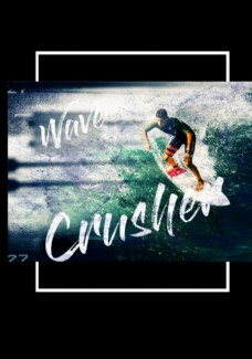 沖浪攝影剪切潮流藝術海報