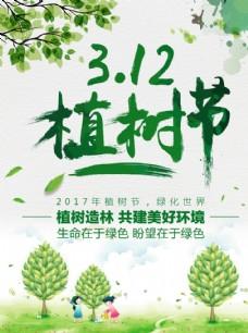 植樹節海報