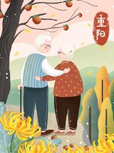 重陽節幫助老人