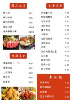 韓式菜單菜譜宣傳單價目表