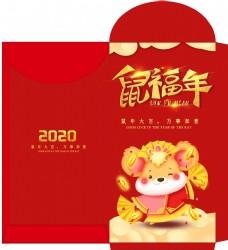 新年紅包模板設計