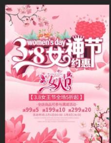 37女生節 美麗女人節