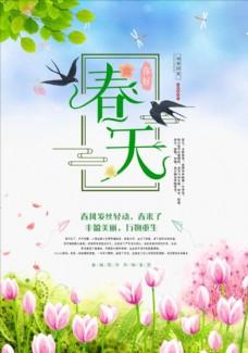 春天旅游海報
