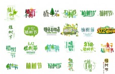 植樹節 標題設計