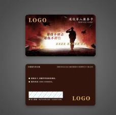服務卡 會員卡