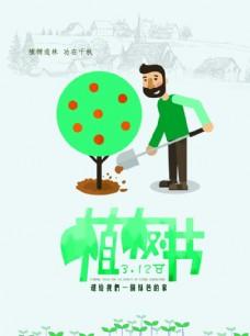 親子植樹節節能環保