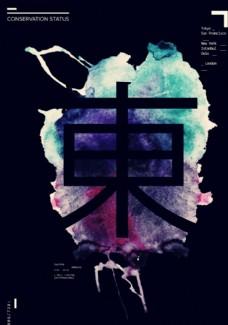 潑墨漢字剪切潮流藝術海報