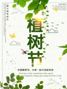 生態環保 312植樹節