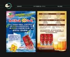 迎客松啤酒彩頁DM單