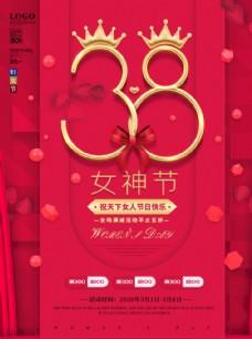 38女神節 女王節 婦女節海報