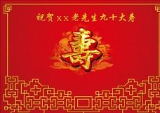 紅色壽宴背景