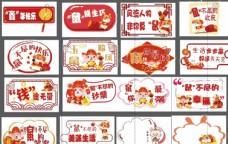 鼠年卡通形象異形標語