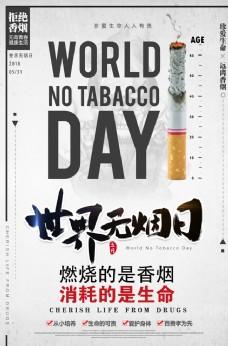 世界无烟日