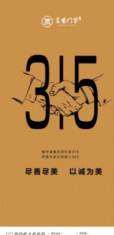 315  消費者權益保護日