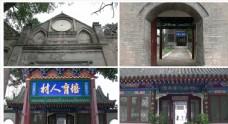 续西峰纪念馆