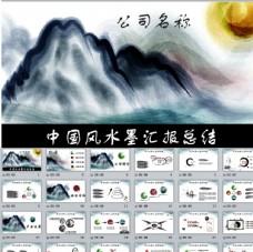 中国风工作汇报总结PPT模板